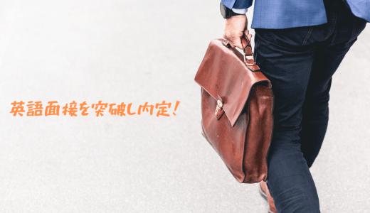 【転職エントリ】英語面接を突破し内定!