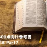 82e47b8766421f74c690a352d48ccf5b - 【学習記録】英語学習記録ノート-Week1