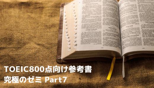 【上級編】TOEIC800点向け参考書 TOEIC L&R テスト 究極のゼミ Part 7
