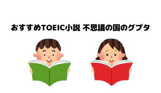 【コラム】おすすめTOEIC小説 不思議の国のグプタ
