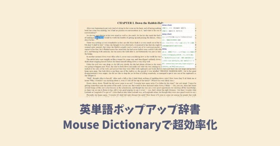 c0112129bc9062642a3e2b4d258e47fa - 【使ってみた】英単語ポップアップ辞書 Mouse Dictionaryで超効率化