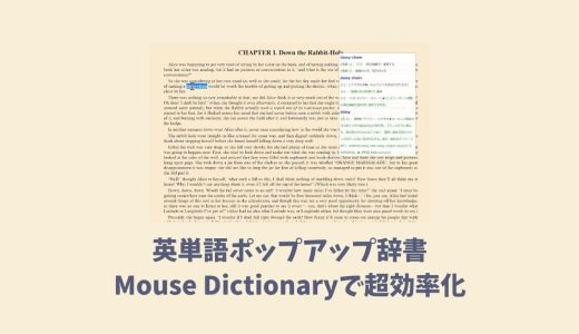 【使ってみた】英単語ポップアップ辞書 Mouse Dictionaryで超効率化