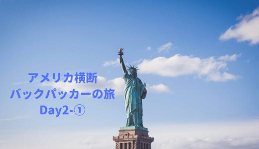 【コラム】アメリカ横断バックパッカーの旅Day2-①