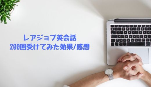 【学習記録】レアジョブ英会話 200回受けてみた効果/感想