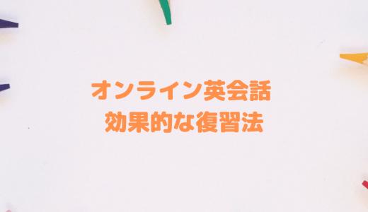 【初級編】オンライン英会話 レッスンの効果的な復習法