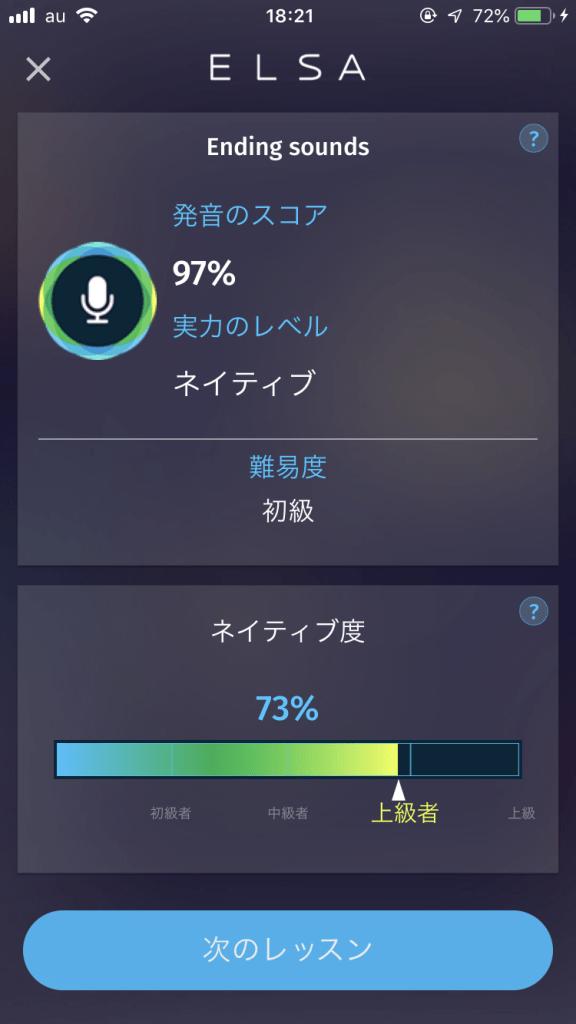 IMG 2142 1 - 【使ってみた】最強英語発音矯正アプリ ELSA SPEAK