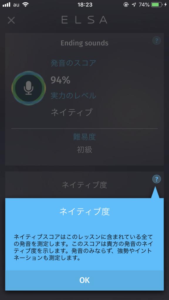 IMG 2143 1 - 【使ってみた】最強英語発音矯正アプリ ELSA SPEAK