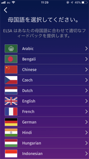 IMG 2177 576x1024 - 【使ってみた】最強英語発音矯正アプリ ELSA SPEAK