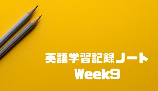 【学習記録】英語学習記録ノート-Week9