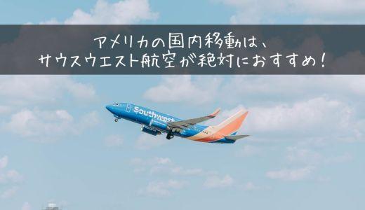 アメリカの国内移動はサウスウエスト航空が絶対におすすめ!