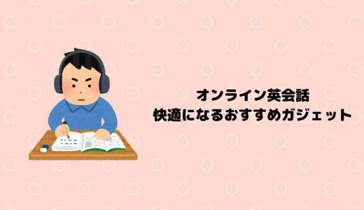 【入門編】オンライン英会話が10倍快適になるおすすめガジェット