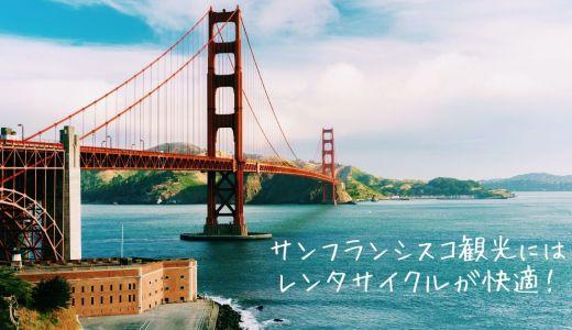 サンフランシスコ観光はレンタサイクルが快適!