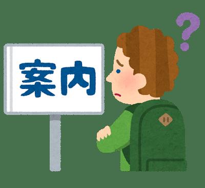 kanban gaikokujin question - 【初級編】簡単にできる 英語で道案内フレーズ&アプリまとめ