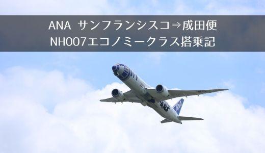 ANA サンフランシスコ⇒成田便 NH007エコノミークラス搭乗記
