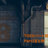 452e8df856cb5fc8b410494b5387197c - 【上級編】TOEICパート別対策 Part4まとめ