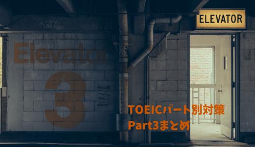 【中級編】TOEICパート別対策 Part3まとめ