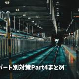87c026ec14d50b7663415d9d9bcdf96b - 【中級編】TOEICパート別対策 Part3まとめ