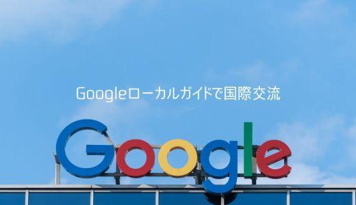 【使ってみた】Googleローカルガイドで国際交流