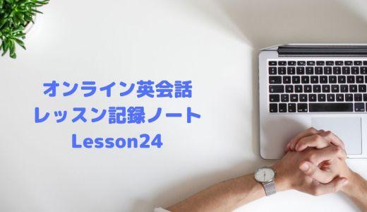 【学習記録】オンライン英会話レッスン記録ノート-Lesson24