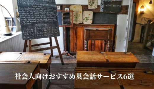【入門編】社会人向けおすすめ英会話サービス6選