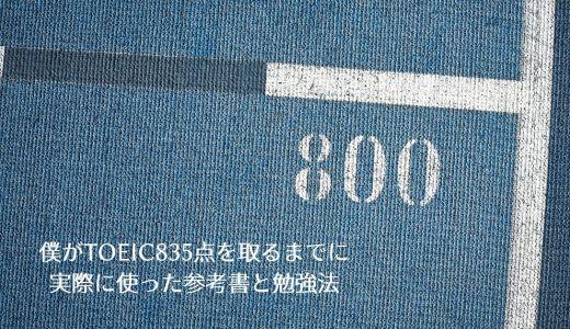 【体験記】僕がTOEIC835点を取るまでに実際に使った参考書と勉強法
