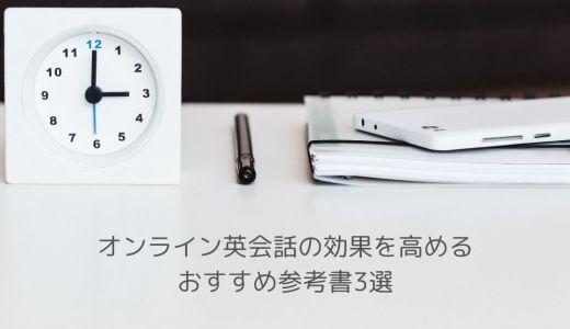 【2020年版】オンライン英会話の効果を高める おすすめ参考書3選