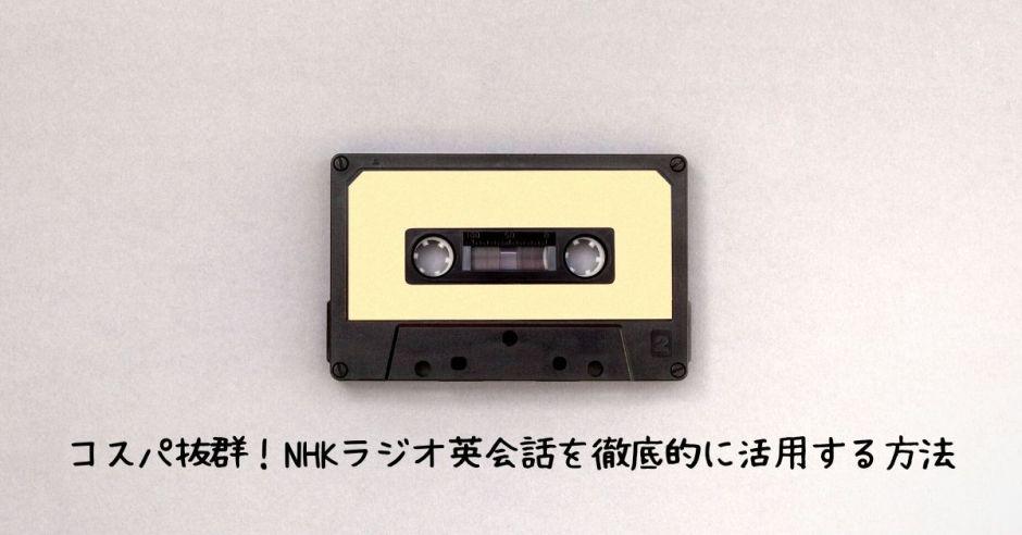860e24fff529fd05902cd133700488cb - 【初中級編】コスパ抜群!NHKラジオ英会話を徹底的に活用する方法