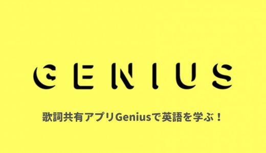 【使ってみた】歌詞共有アプリGeniusで英語を学ぶ!