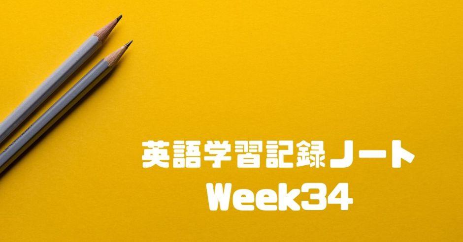 fce31d2ede3a0d76384e37939623eaf8 - 【学習記録】英語学習記録ノート-Week34