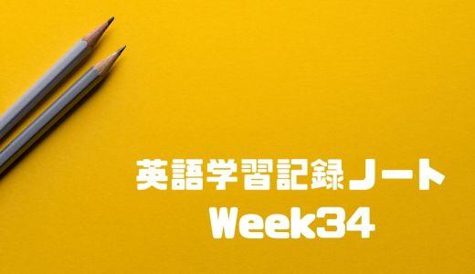 【学習記録】英語学習記録ノート-Week34