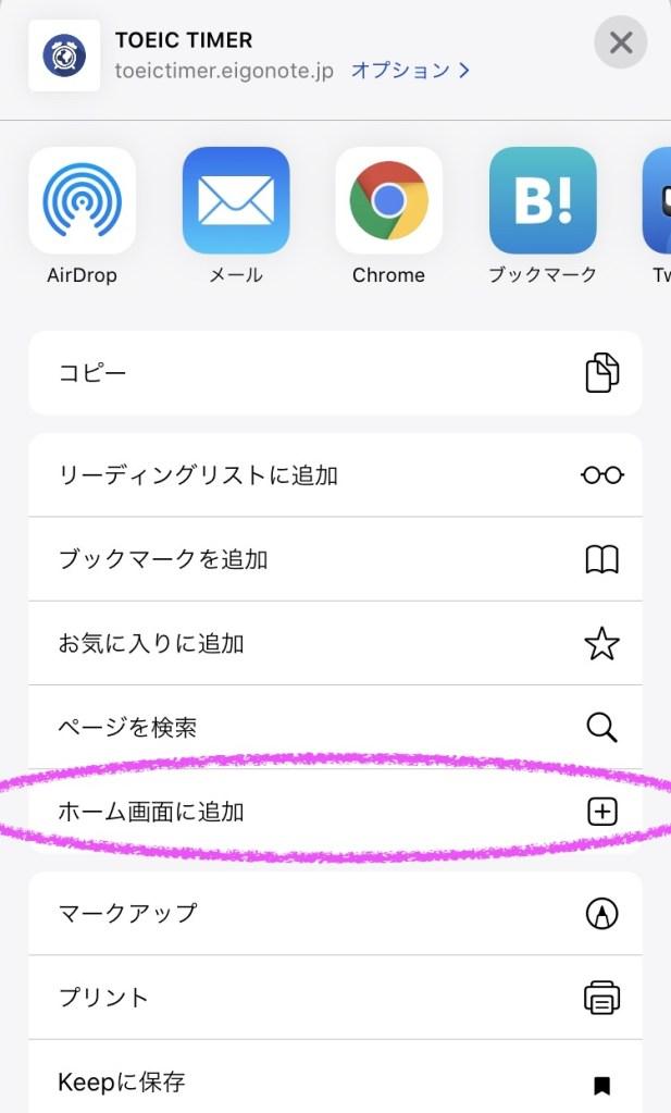 IMG 3184 - 【2020年版】時間不足を解決する!おすすめオリジナルアプリ TOEIC TIMER