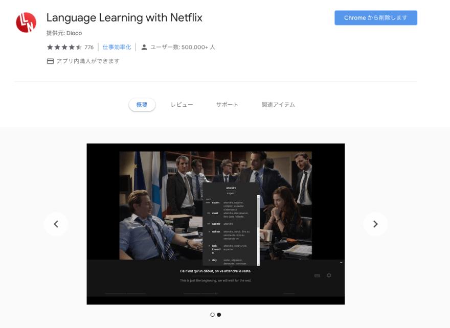 ebe847dba4d817920e6a5c5d45795c5d - 【2020年版】おすすめ英語学習ツール Netflix同時字幕