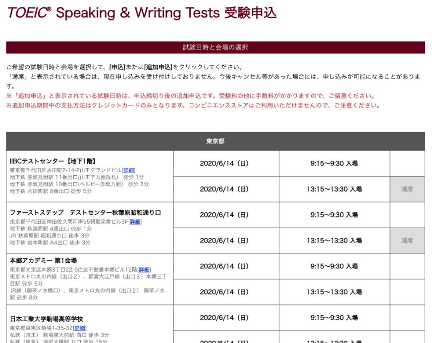 258dc09c51f4f91747a70dd6b9f788ad - 【受けてみた】TOEIC Speaking / Writing テストまでの対策とレビュー