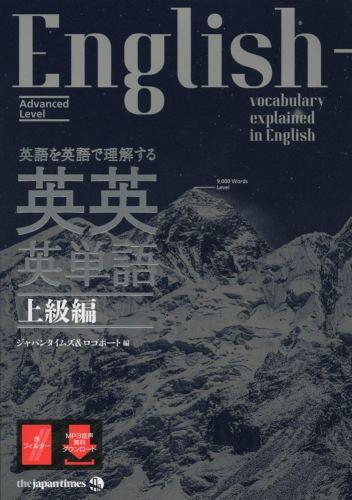 61HPBrZMv4L - 【マスター編】TOEIC900点向け参考書 英語を英語で理解する 英英英単語