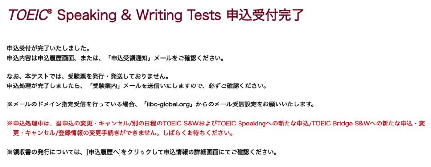 93bcc270e5a3c308790f5909b74bebb7 - 【受けてみた】TOEIC Speaking / Writing テストまでの対策とレビュー