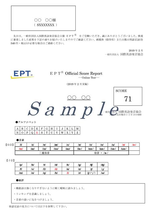 b0d071d9ea16df19f82aac15595220f1 - 【受けてみた】英語発音テスト『EPT』は手軽に受験できるおすすめ試験!