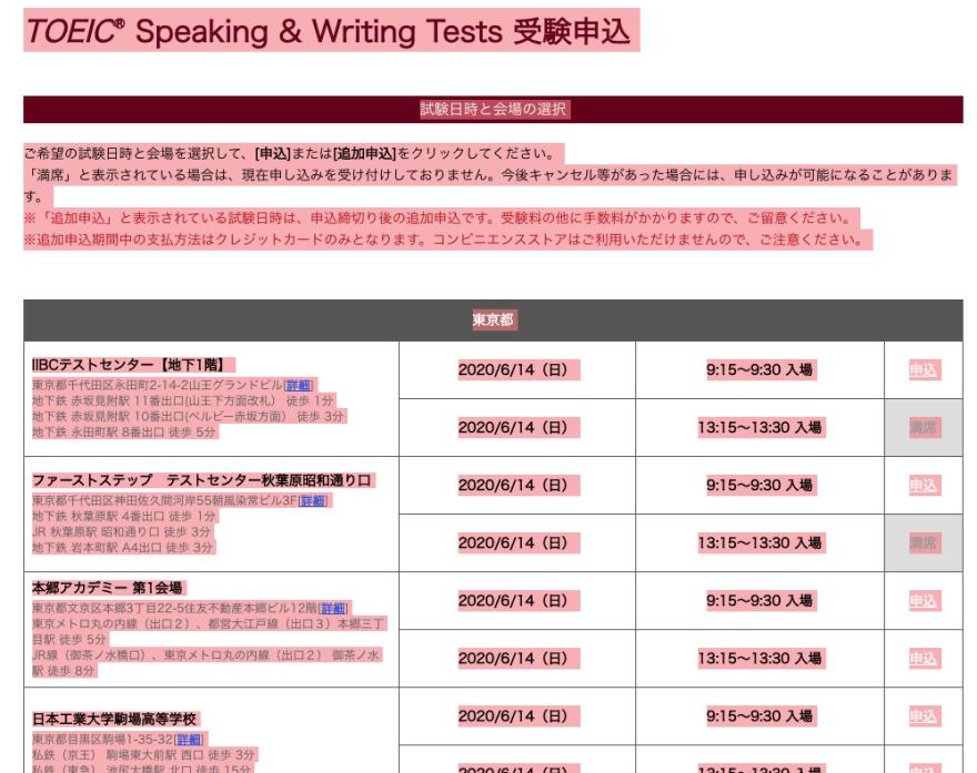 c6cbe8fdc2375fe7ef4a205e5602c30d - 【受けてみた】TOEIC Speaking / Writing テストまでの対策とレビュー