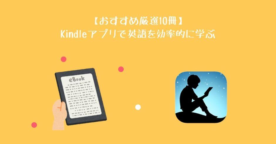ce715844c89dc6d516de1a2958105507 1 - 【おすすめ厳選10冊】Kindleアプリで英語を効率的に学ぶ
