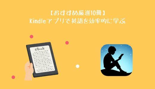 【おすすめ厳選10冊】Kindleアプリで英語を効率的に学ぶ