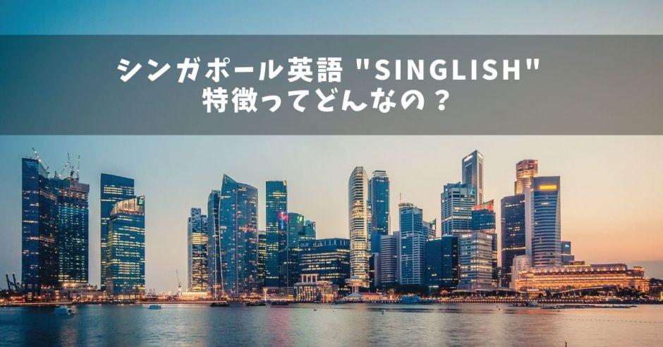 34355e9c5628e6ae063dd9187216fdd9 - 【コラム】シンガポール英語『Singlish』の特徴ってどんなの?