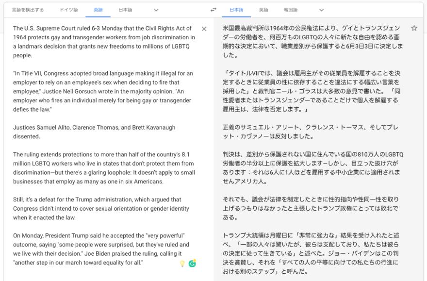 db9eb34b2ce16b3579f4f1b1fa00e3b6 - 【レビュー】DeepL翻訳アプリはGoogle翻訳を超えるのか?