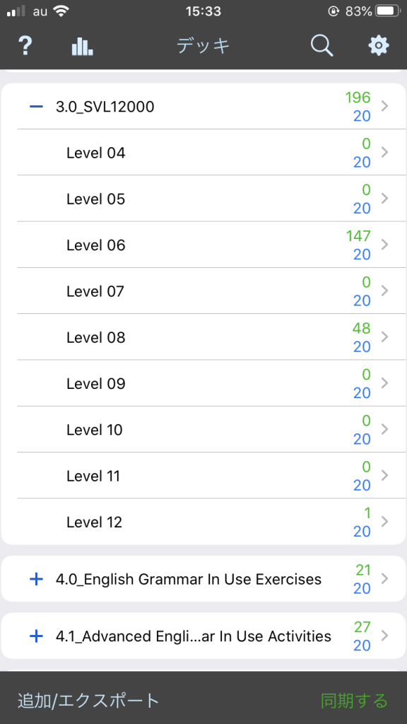 IMG 3698 576x1024 - 【使ってみた】暗記アプリAnkiで単語学習を超絶効率化!