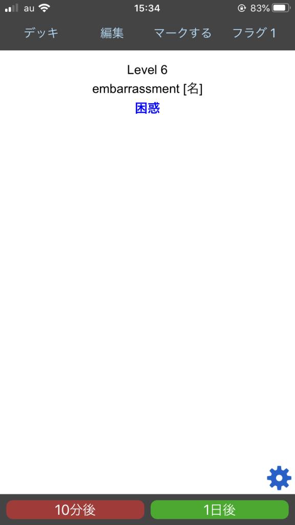 IMG 3699 576x1024 - 【使ってみた】暗記アプリAnkiで単語学習を超絶効率化!