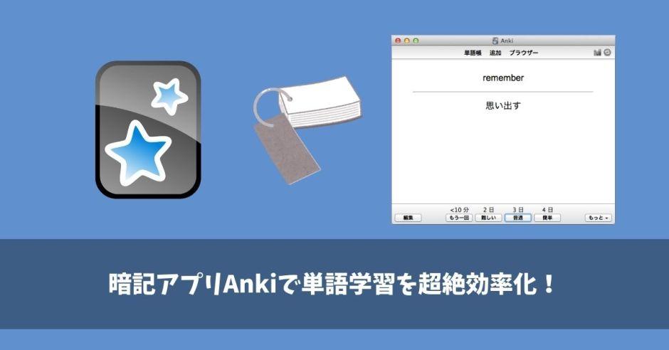 bb8fb389407514ef766d6da2d3569aed - 【使ってみた】暗記アプリAnkiで単語学習を超絶効率化!