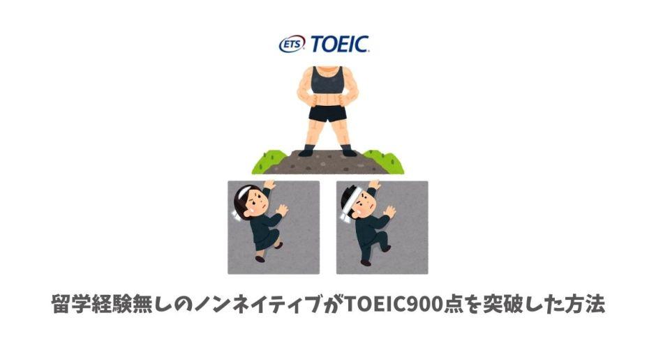 b313d4dc57143e22718e5f7a2ce45dcc 1 - 【コラム】留学経験無しのノンネイティブがTOEIC900点を突破した方法