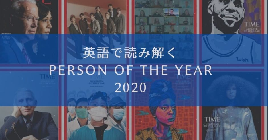 bc86c9e190073112233141bd65c57535 - 【上級編】TIME - Person of the Year 2020を英語で読み解く