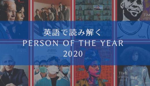 【上級編】TIME – Person of the Year 2020を英語で読み解く