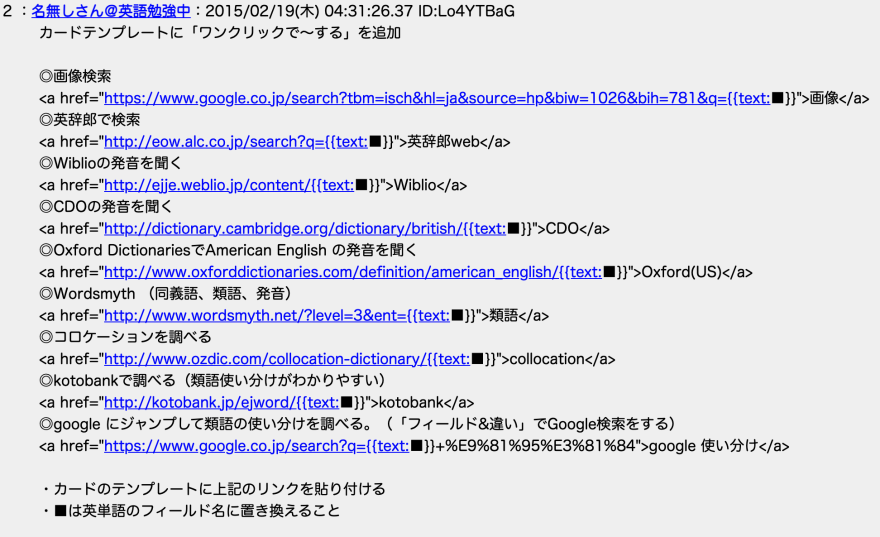 image 15 1024x625 - 【使ってみた】暗記アプリAnkiで単語学習を超絶効率化!