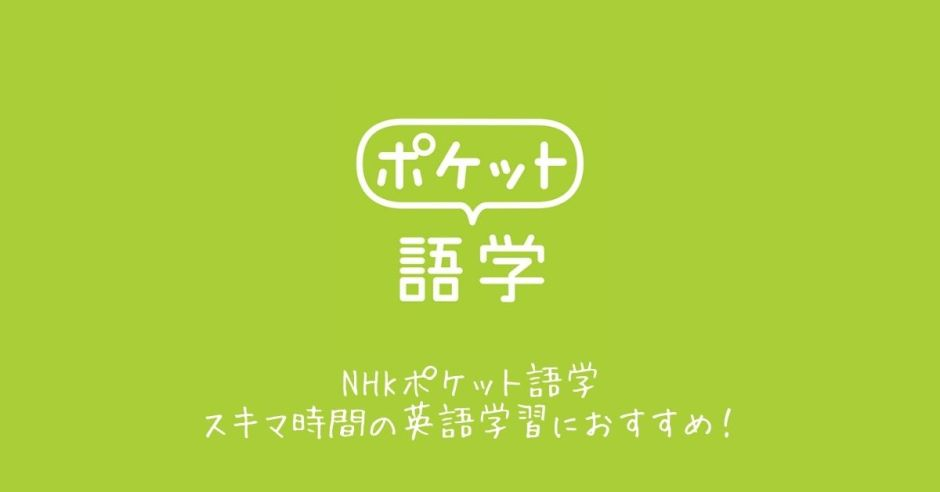 f4924e6fc6a425565bde4e9d3237eacd - 【使ってみた】NHKポケット語学はスキマ時間の英語学習におすすめ!