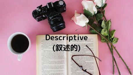 Descriptive (叙述的)-min